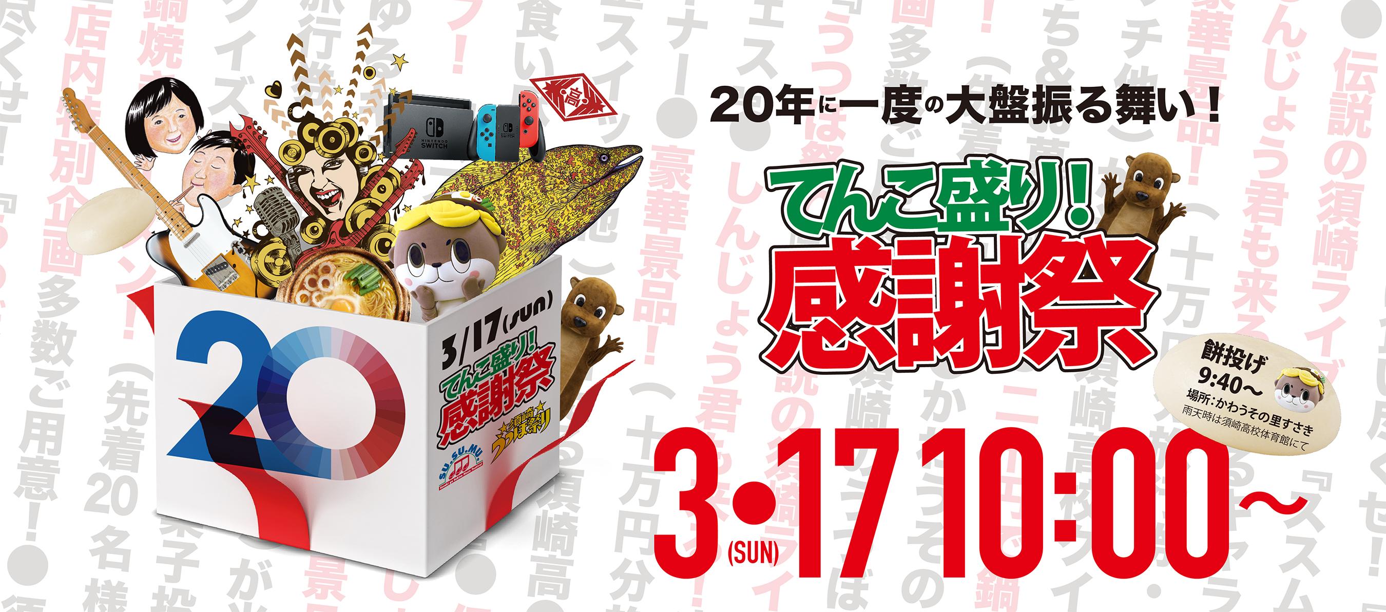 須崎市道の駅20周年てんこ盛り感謝祭