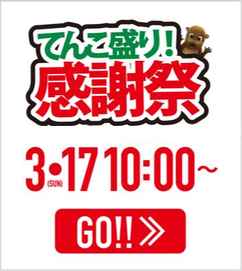 須崎市道の駅20周年てんこ盛り!感謝祭